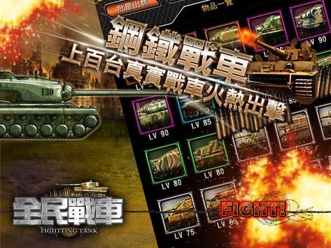 全民戰車(菁英不刪檔體驗版) apk screenshot