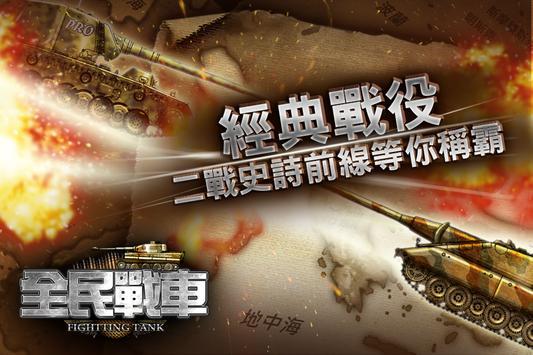 全民戰車(掛著輕鬆玩) poster