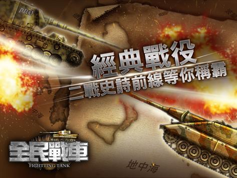 全民戰車(掛著輕鬆玩) apk screenshot
