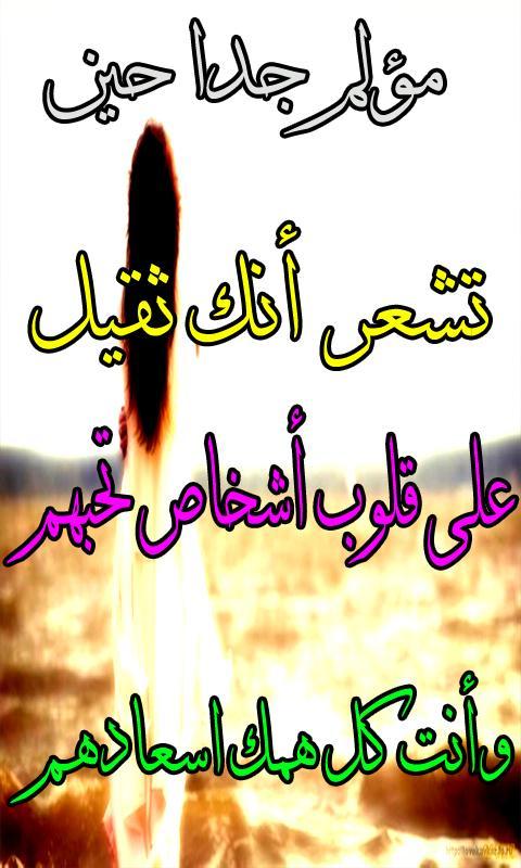أشعار عراقية رائعة For Android Apk Download