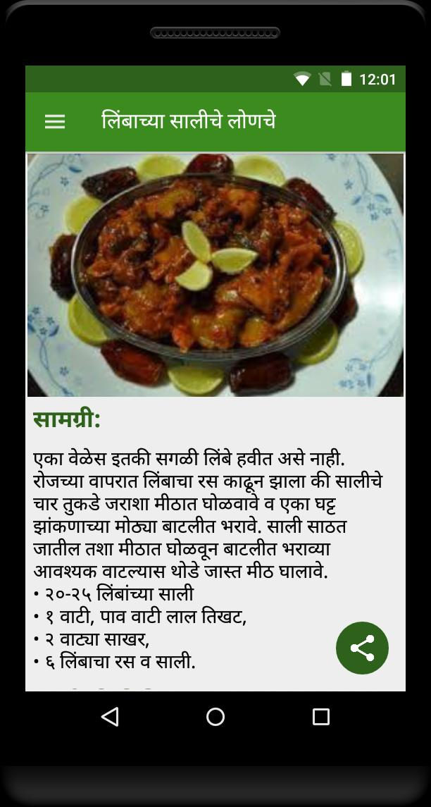 Different types of achar recipe