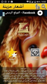 اشعار حزينه apk screenshot