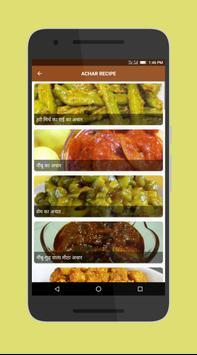 Achar Recipes in Hindi screenshot 1