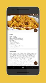 Achar Recipes in Hindi screenshot 3
