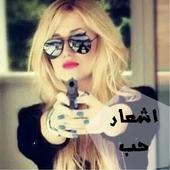 اشعار حب icon