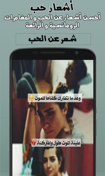 اشعار حب apk screenshot