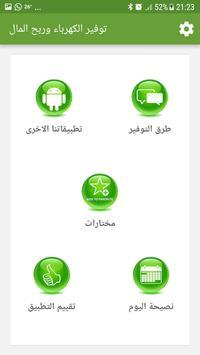 save electricity and money apk screenshot