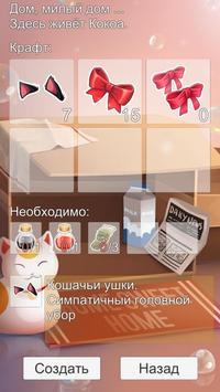 Лавка кошкодевочки Кокоа (Unreleased) screenshot 2