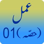 Amal (Part 1) icon