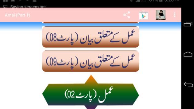 Amal (Part 1) apk screenshot