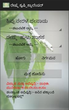 Seri Calendar-kan- Dr.Muniraju poster