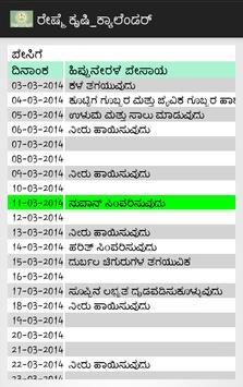 Seri Calendar-kan- Dr.Muniraju apk screenshot