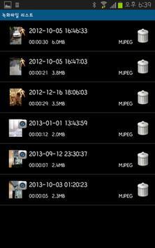 SmartWebCam screenshot 4