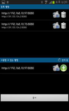 SmartWebCam screenshot 2