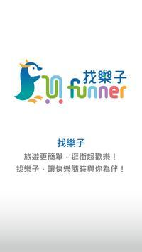 Funner找樂子 poster