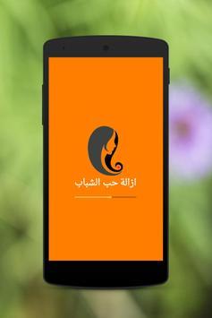ازالة حب الشباب poster