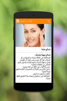 ازالة حب الشباب apk screenshot