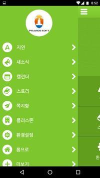 지인 - 레알 SNS apk screenshot