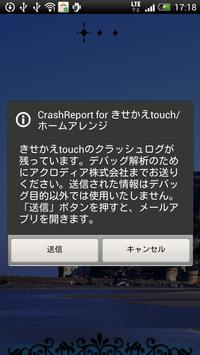 CrashReport for きせかえtouch poster