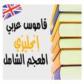 ترجمة وشرح الكلمات معجم شامل قاموس عربي-إنجليزي