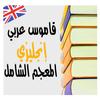 ترجمة وشرح الكلمات معجم شامل قاموس عربي-إنجليزي simgesi
