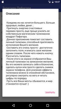 Талисман Пифагора apk screenshot
