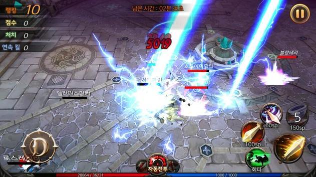 던전스트라이커:BEGINS apk screenshot
