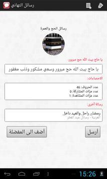 مسجات التهاني روعة apk screenshot