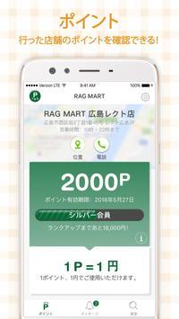 Rag Mart - ラグマート apk screenshot
