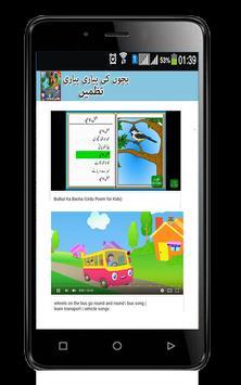 Urdu Poems For kids screenshot 4