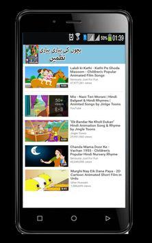 Urdu Poems For kids screenshot 6
