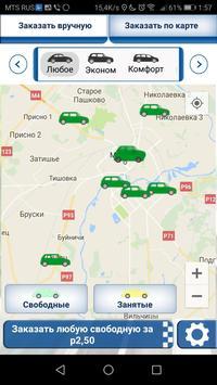 Такси 163 screenshot 2