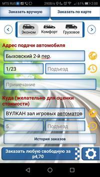 Такси 163 screenshot 3