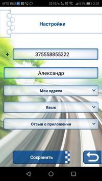 Такси 163 screenshot 7