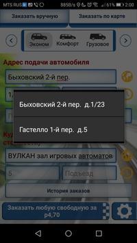 Такси 163 screenshot 8