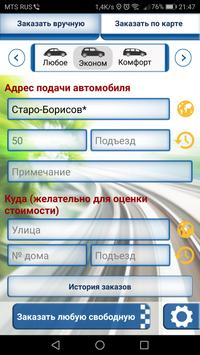 Такси Дельфин screenshot 3