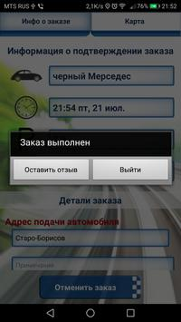 Такси Дельфин screenshot 6