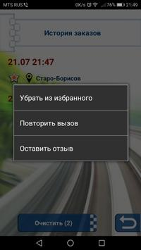 Такси Дельфин screenshot 9
