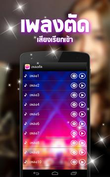 เพลงตัดเสียงเรียกเข้า screenshot 2
