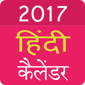 2017 Hindi Calendar icon