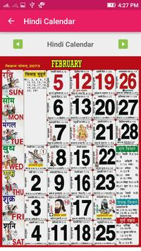 2017 Hindi Calendar screenshot 8
