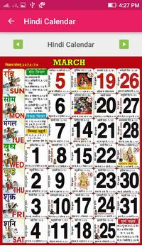 2017 Hindi Calendar screenshot 9