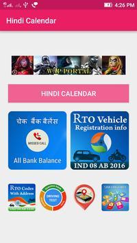 2017 Hindi Calendar poster