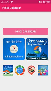 2017 Hindi Calendar screenshot 1