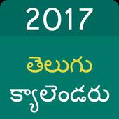 2017 Telugu Calendar icon