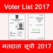 Voter List 2017 Online - India icon