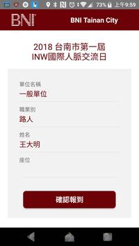 INW報到王 (Unreleased) apk screenshot