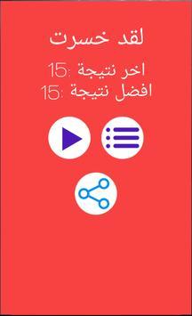 لعبة الذكاء الاولى عالميا screenshot 2