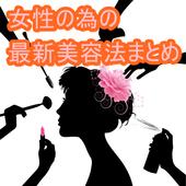 女性の為の最新美容法まとめ icon