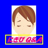 にきび Q&A icon